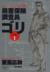【コミック】損害保険調査員ゴリ(全7巻)セット
