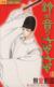 【コミック】鈴が音のさやさや(全2巻)セット