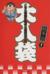 【コミック】こちら葛飾区亀有公園前派出所 大入り袋(こち亀)(文庫版)(全10巻)セット