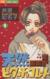 【コミック】天然ビターチョコレート(全3巻)セット
