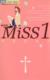 【コミック】Miss(ミス)(新装版)(全2巻)セット