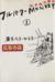 【コミック】フルパワーMONKEY(全7巻)セット