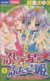 【コミック】ふしぎの星のふたご姫(全2巻)セット