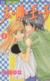 【コミック】太陽王子(全2巻)セット