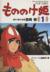 【コミック】フィルムコミック もののけ姫(全4巻)セット