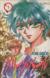 【コミック】グリーン・ベール(全2巻)セット