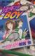 【コミック】ショッキングBOY(全5巻)セット