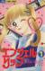 【コミック】エンジェルリップ(全9巻)セット