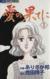 【コミック】愛の果てに(全4巻)セット