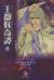 【コミック】王都妖奇譚(文庫版)(全7巻)セット