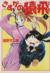 【コミック】さすがの猿飛(文庫版)(全4巻)セット