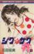 【コミック】ジグ☆ザグ丼(全6巻)セット