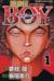 【コミック】餓狼伝BOY(全2巻)セット