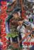【コミック】モンスター・コレクション 魔獣使いの少女(全6巻)セット