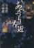 【コミック】人形草紙あやつり左近(文庫版)(全3巻)セット