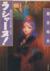 【コミック】ラシャーヌ!(文庫版)(全4巻)セット