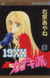 【コミック】19××カゲキ派(全8巻)セット