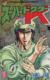 【コミック】スーパードクターK(全44巻)セット