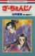 【コミック】ざ・ちぇんじ!(全4巻)セット