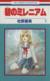 【コミック】碧のミレニアム(全6巻)セット