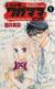 【コミック】その男、ワガママにつき(新装版)(全5巻)セット