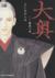 【コミック】大奥(1~17巻)セット