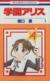 【コミック】学園アリス(全31巻)セット