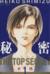 【コミック】秘密(トップ・シークレット)(全12巻)セット