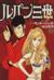 【コミック】ルパン三世Y(全20巻)セット