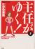 【コミック】主任がゆく!(1~24巻)セット