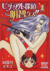【コミック】ビジュアル探偵明智クン!!(全2巻)セット