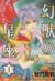 【コミック】幻獣の星座(全14巻)セット