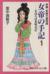 【コミック】女帝の手記(文庫版)(全4巻)セット
