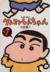 【コミック】クレヨンしんちゃん(全50巻)セット