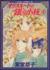 【コミック】オリスルートの銀の小枝(全4巻)セット