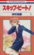 【コミック】スキップ・ビート!(1~46巻)セット