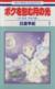 【コミック】ボクを包む月の光(全15巻)セット