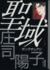 【コミック】聖域-サンクチュアリ-(文庫版)(全3巻)セット