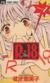 【コミック】R-18(全4巻)セット