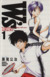 【コミック】W's~ダブルス~(全3巻)セット
