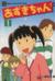 【コミック】あずきちゃん(アニメ版)(全8巻)セット