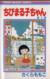【コミック】ちびまる子ちゃん(全17巻)セット