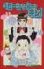 【コミック】ベビーシッター・ギン(全9巻)セット