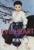 【コミック】EVIL HEART(全3巻)セット