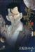 【コミック】地球儀(全5巻)セット