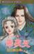 【コミック】華夜叉(全18巻)セット