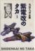 【コミック】紫電改のタカ ちばてつや全集(全4巻)セット