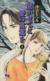 【コミック】聞かせてよ 愛の言葉を(全5巻)セット