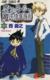 【コミック】ムヒョとロージーの魔法律相談事務所(全18巻)セット