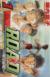 【コミック】ROAD(全5巻)セット